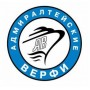 Адмиралтейские верфи