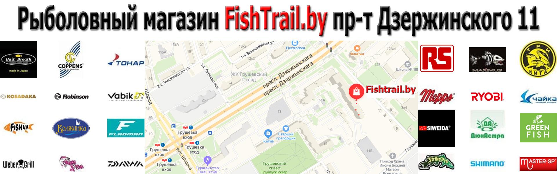 Мы открылись. Рыболовный магазин Fishtrail.by в Минске