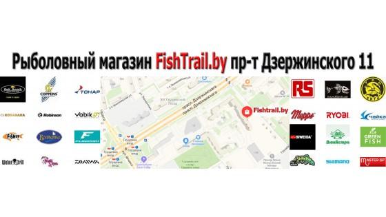Наш рыболовный магазин Fishtrail.by  пр-т Дзержинского 11