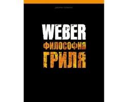 КнигаWeber - философия гриля
