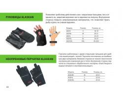 Варежки Alaskan Arctic Patrol Gloves L (AWGAPL)
