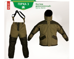 Костюм Горка 3 хаки Д-С разм.52-54