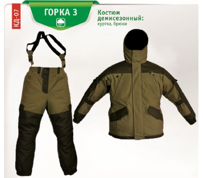 Костюм Горка 3 хаки Д/С разм.52-54