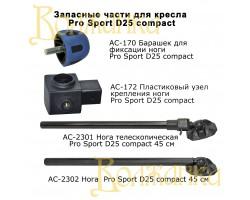 Пластиковый узел крепления ноги кресла Pro Sport D25 compakt