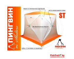 Палатка зимняя куб Пингвин MrFisher 170 ST