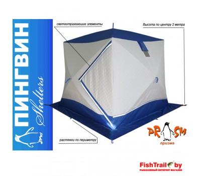 Палатка зимняя куб Пингвин Призма Премиум Термолайт